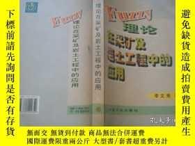 二手書博民逛書店罕見Fuzzy理論在採礦及岩土工程中的應用,作者籤贈本.Y683