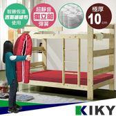 獨立筒單人床墊3 尺輕型智慧恆溫獨立筒床墊薄墊 展示 自有品牌KIKY Europe
