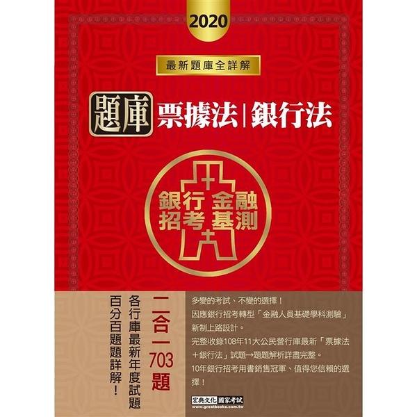 2020金融基測/銀行招考題庫完全攻略:票據法(概要) 銀行法(概要)