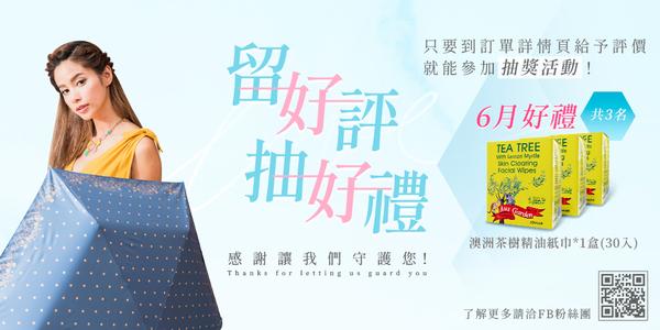 【日本雨之戀】降溫10℃ 自動開收 京都 輕量/遮陽傘/雨傘/雨具/晴雨傘/UV/自動傘