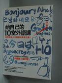 【書寶二手書T1/語言學習_MPJ】給自己的10堂外語課_褚士瑩
