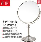 台式化妝鏡8英寸大號歐式公主鏡 便攜結婚梳妝鏡雙面鏡子【升級版8英寸不銹鋼色】