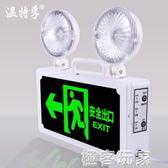 應急燈安全出口充電led標志雙頭疏散指示一體應急照明燈 『極客玩家』