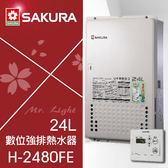 【有燈氏】櫻花 24L 日本原裝 數位恆溫 強排 熱水器 天然 液化 瓦斯熱水器 分段火排【H-2480FE】