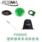 POSMA 塑膠推桿果嶺杯套組 PHS005