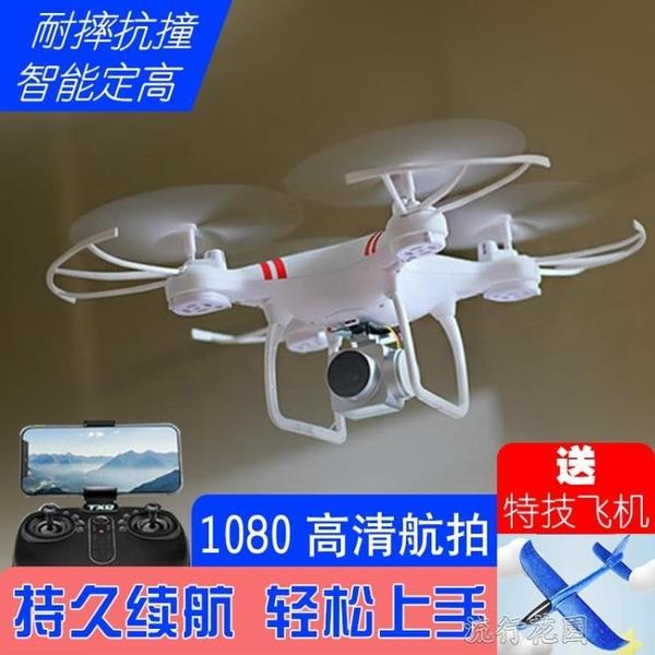無人機 無人機小學生小型航拍器高清專業男孩直升機玩具兒童耐摔遙控飛機
