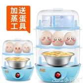 煮蛋器蒸蛋器小型煮蛋器燉蛋自動斷電家用定時蒸雞蛋羹機1人2神器鍋220V 限時特惠