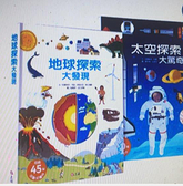 [COSCO代購] W132987 太空探索+地球探索立體遊戲大書(兩冊合售)