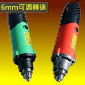 【8674】6mm電動刻模機25A (免運) 110V 刻磨機 拋光/雕刻機 研磨機★EZGO商城★