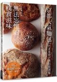 無法忘懷的樸實滋味:京都人氣麵包「木亭」烘焙食譜集