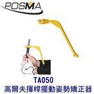 POSMA 高爾夫揮桿擺動姿勢矯正器 4入組 揮杆矯正 上桿下桿輔助 左右手通用 TA050