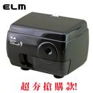 超夯搶購款 【隔日配】 ELM 三段式電動削筆機 H-9 黑 /台