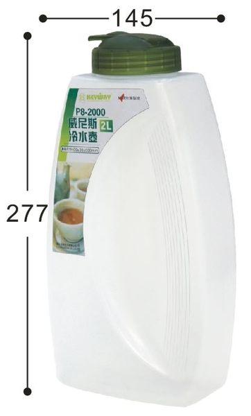 【好市吉居家生活】嚴選聯府KEYWAY~P8-2000 威尼斯冷水壺(2L) 茶壺