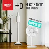【贈電風扇】 ±0 XJC-Y010 Y010 吸塵器 正負零 旋風 無線 手持 充電式 日本 加減零