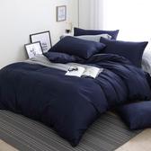 DON極簡生活單人三件式200織精梳純棉被套床包組深邃藍