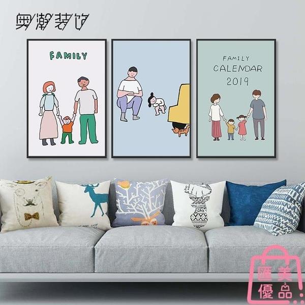 三聯 壁畫裝飾畫客廳兒童房掛畫溫馨家庭現代簡約掛畫【匯美優品】