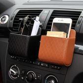 汽車置物架汽車車內用品超市多功能出風口置物袋車載收納箱掛袋手機儲物盒