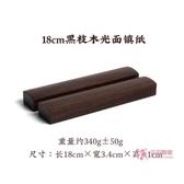 鎮尺 30cm大號小號實木鎮尺鎮紙壓宣紙壓書器素面黑枝木一對可定做刻字 2色