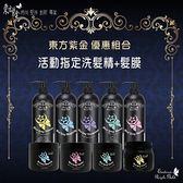 東方紫金 洗髮精系列1000ml+髮膜500ml