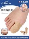 護指套 美國品牌手指腳趾摩擦保護套運動腳趾防護套腳趾防磨高跟鞋保護套 星河光年