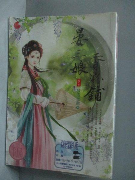 【書寶二手書T3/言情小說_KMV】晏三娘香粉鋪(下)_醉酒微酣