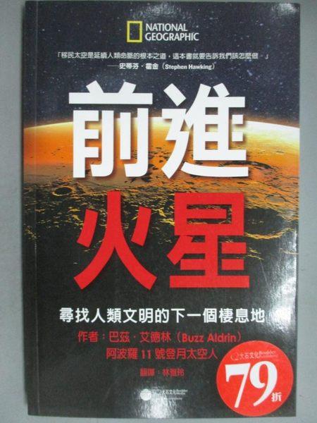 【書寶二手書T6/科學_GSJ】前進火星:尋找人類文明的下一個棲息地_巴茲.艾德林