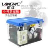 防潮箱 朗維 中號防潮箱 單反數碼相機攝影器材干燥箱 中型吸濕除濕箱·夏茉生活