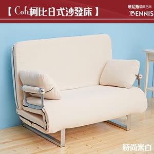 【班尼斯國際家具名床】 第四代COFI 柯比 日式沙發床-和風淺米