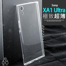 超薄 透明殼 Sony Xperia XA1 Ultra G3226 6吋 手機殼 TPU套 軟殼 清水套 裸機感 XA1 U