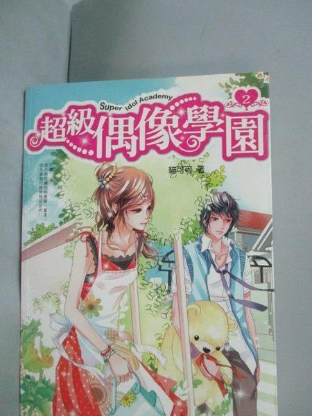 書寶二手書T3一般小說YFB超級偶像學園2貓可可