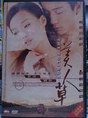 挖寶二手片-I18-049-正版DVD*港片【美人草】-舒淇*劉燁