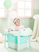 兒童折疊浴桶寶寶洗澡桶嬰兒游泳桶家用可坐浴盆【奇趣小屋】
