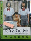 挖寶二手片-O11-068-正版DVD*電影【沒有名子的少年】-無人知曉的夏日清晨後又一震撼作