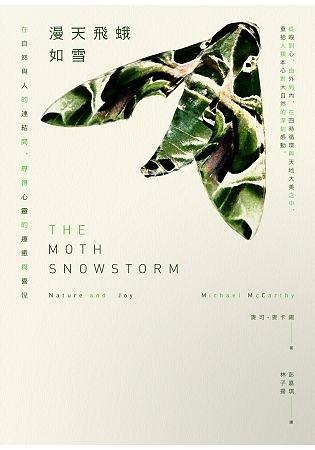 漫天飛蛾如雪:在自然與人的連結間,尋得心靈的療癒與喜悅