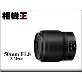 ★相機王★Nikon Z 50mm F1.8 S〔Z7、Z6專用鏡頭〕公司貨