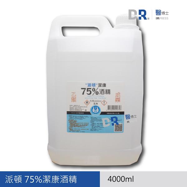 【醫博士專營店】派頓 潔康酒精 75% 4公升/ 桶 【 超取賣場 限一桶】