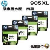 【四黑組合 ↘3949元】HP NO.905XL 905XL 黑色 原廠墨水匣 盒裝 適用officeJet 6960 6970