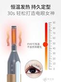燙睫毛神器捲翹持久便攜式電動睫毛捲翹器小型燙捲器加熱 【快速出貨】