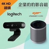 【企業豹豹】羅技BRIO 4K HD 網路攝影機+小豹音箱