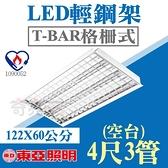 【奇亮科技】東亞照明 4尺3管LED T8節能款輕鋼架燈具 空台 LTTH4345HA 4尺*2尺輕鋼架燈具