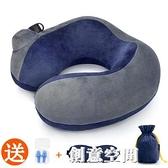 按壓式充氣U型枕旅行枕脖子枕護頸頭枕旅游便攜空氣U形飛機靠枕 創意空間