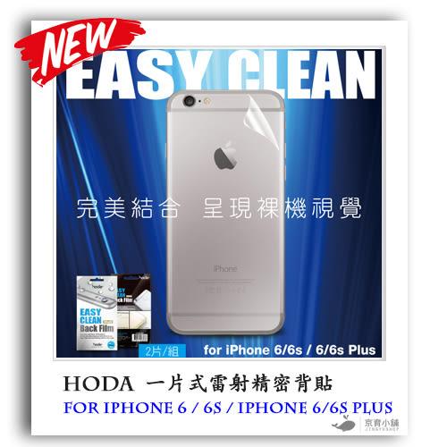 hoda 背貼 2片 iPhone 6s 6 4.7吋 i6 i6s Plus 5.5吋 一片式雷射精密背貼 背面保護貼 蘋果