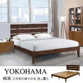 YOKOHAMA橫濱 簡約實木床架 雙人5尺