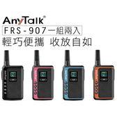 【福笙】AnyTalk FRS-907 免執照無線電對講機 (1組/2入) USB充電 輕巧便攜 收放自如