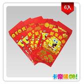 【卡樂購】海綿寶寶-紅包袋(1袋6入)