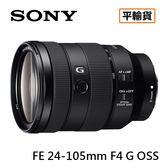 3C LiFe SONY 索尼 FE 24-105mm F4 G OSS 鏡頭 SEL24105G 平行輸入 店家保固一年