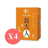 【南紡購物中心】李時珍-本草屋長大人(女孩版)X4盒組