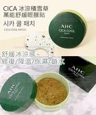 【2wenty6ix】韓國 AHC CICA 積雪草 冰涼舒緩 萬能貼/眼膜貼 30入