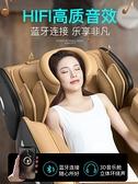 按摩椅 按摩椅家用智慧全身全自動沙發小型豪華艙零重力太空多功能器-享家