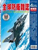 全球防衛雜誌 1月號/2020 第425期